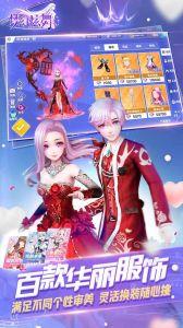 梦幻炫舞游戏截图-4