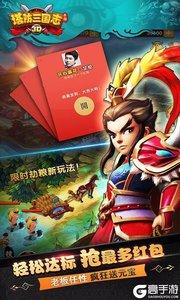 塔防三國志Ⅱ游戲截圖-2