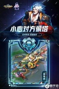 小米超神官方版游戏截图-2
