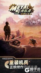 重装机兵:荒野的方舟游戏截图-2