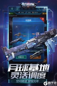 银河战舰游戏截图-2
