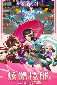 御劍萌仙傳游戲截圖-1