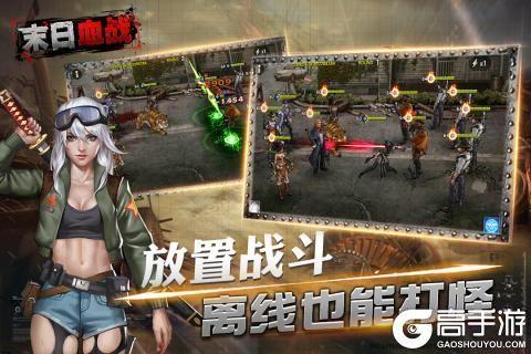末日血战官方版游戏截图-2