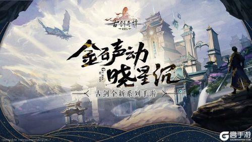 古剑奇谭木语人游戏截图-1