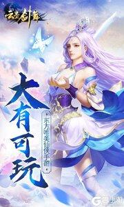 云墨剑舞3733版游戏截图-0