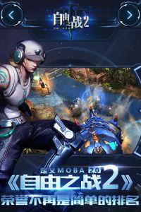自由之战2游戏截图-2