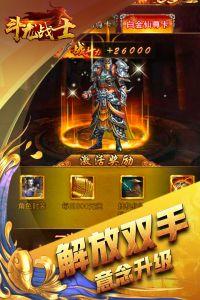 斗龙战士游戏截图-1