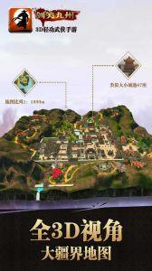 剑笑九州游戏截图-3