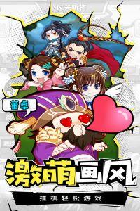 萌三国电脑版游戏截图-4
