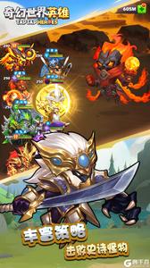 奇幻世界英雄游戏截图-2