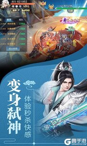剑舞龙城3D官方版游戏截图-3