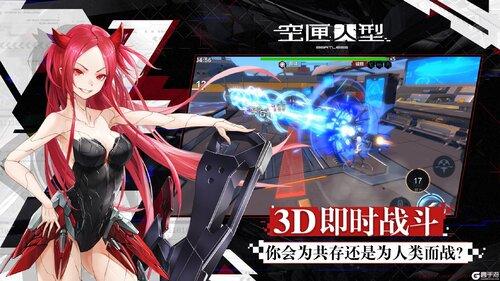 空匣人型最新版游戏截图-4