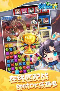 名将萌萌消最新版游戏截图-2
