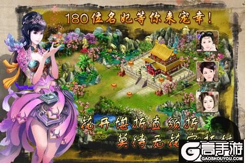 万凰之皇游戏截图-3