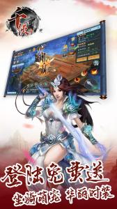 千侠传游戏截图-2