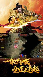 屠龙战记游戏截图-2