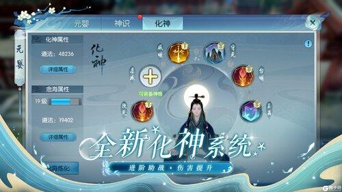 诛仙手游安卓版游戏截图-5