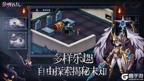 黎明远征最新版游戏截图-3