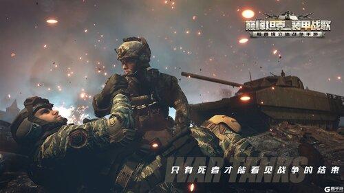 巅峰坦克破解版游戏截图-3