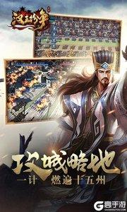汉王纷争游戏截图-3