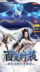 九天仙梦(合体修仙)游戏截图-3
