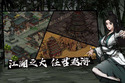 烟雨江湖电脑版游戏截图-4