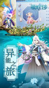 萌妖传游戏截图-3