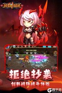骑士的魔法战争九游版游戏截图-1
