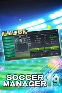 梦幻足球世界游戏截图-1