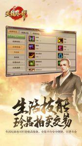 天龙八部手游最新版游戏截图-3