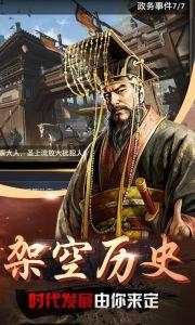 帝王时代游戏截图-4
