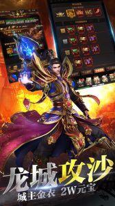 龍城戰歌游戲截圖-3