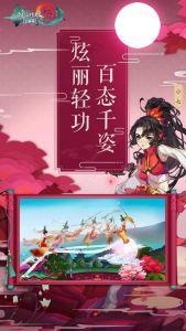 剑网3指尖江湖游戏截图-4