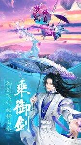梦幻修真(剑域飞行)果盘版游戏截图-2