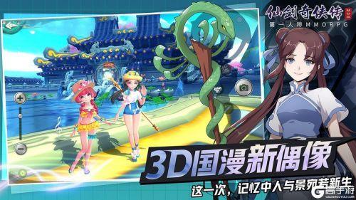 仙劍奇俠傳移動版游戲截圖-0