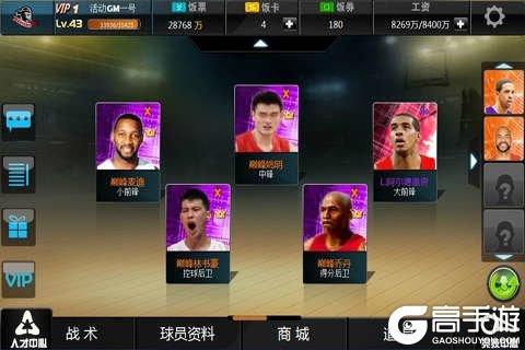 范特西篮球大亨OL安卓版游戏截图-2