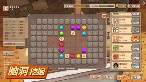 中國式家長游戲截圖-2
