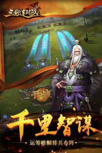 三国连环战电脑版游戏截图-2