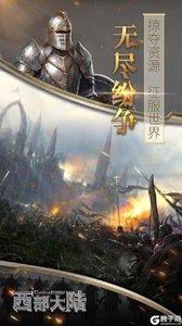 列王的纷争:西部大陆游戏截图-3