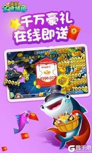 真金蟾捕鱼安卓版游戏截图-4