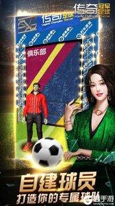 传奇冠军足球电脑版游戏截图-1