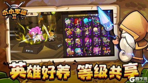 小小軍團2官方版游戲截圖-3