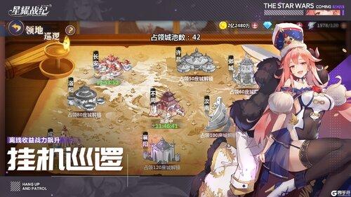 星耀战纪游戏截图-4