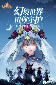 幻境公主游戏截图-3