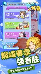 欢乐对决九游版游戏截图-4