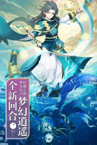 梦幻逍遥最新版游戏截图-4