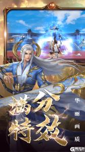 问逍遥(仙侠新版)电脑版游戏截图-3