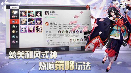 阴阳师智走棋游戏截图-2
