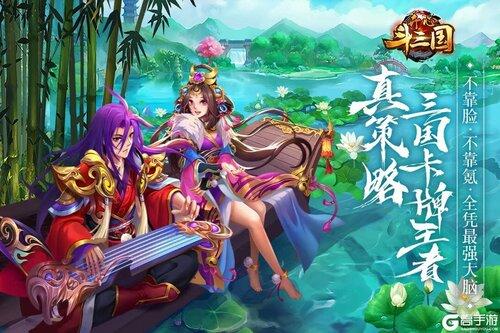 开心斗三国电脑版游戏截图-4