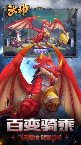 武神传说游戏截图-4